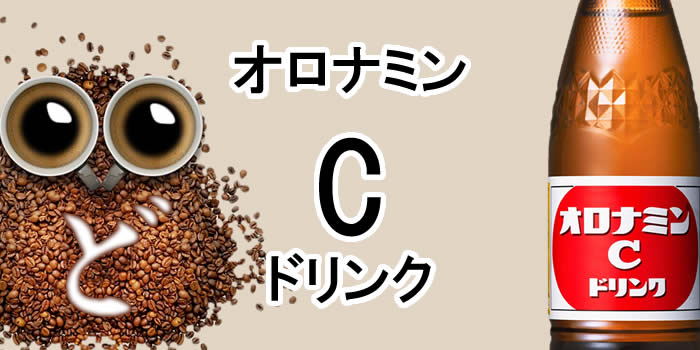 C 効果 オロナミン